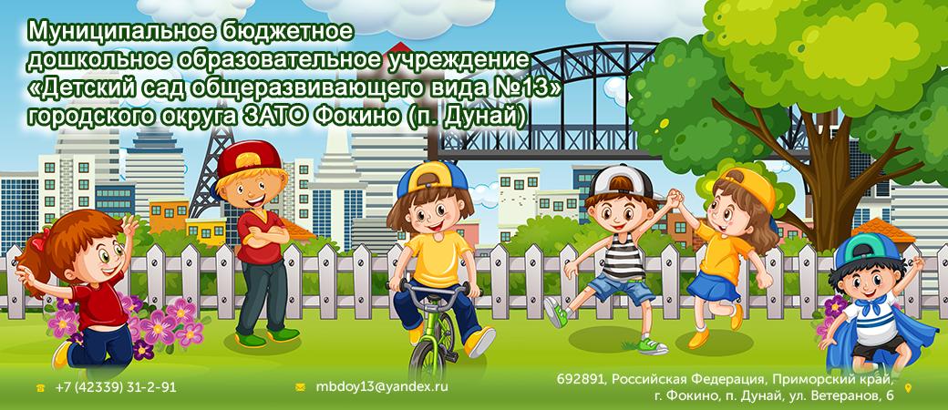 МБДОУ «Детский сад общеразвивающего вида №13» городского округа ЗАТО Фокино (п. Дунай)